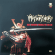 Shogun Assassins E.P. (Vol. 4)